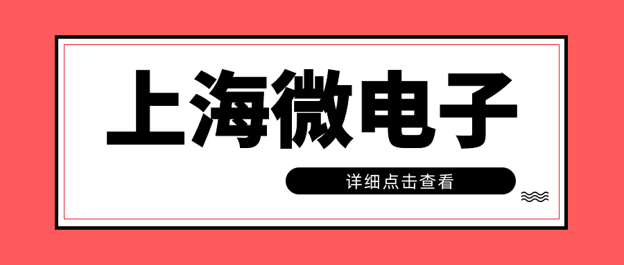 上海微电子股票代码是什么?原来是这样一家企业