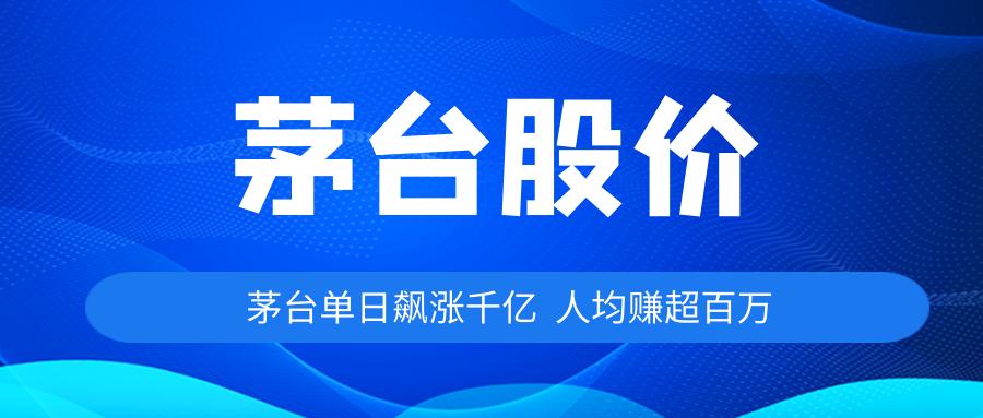 茅台股价破1700元有哪些影响?贵州茅台股东人均日赚多少?