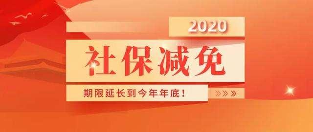 2020社保减免政策至12月 详细解读社保减免政策2020通知