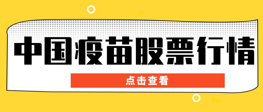 中国疫苗股票行情如何?2020生物疫苗股票还可以买吗
