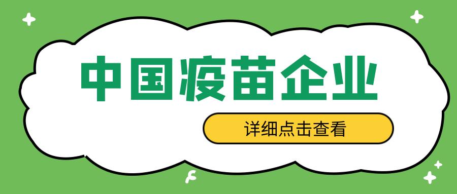 中国疫苗生产企业A股股票名单有哪些?疫苗十强上市公司介绍