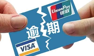 招商银行信用卡逾期几天会上征信报告?具体情况了解一下