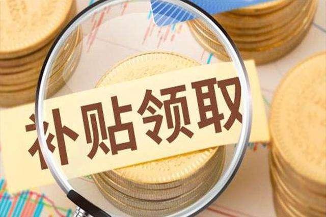 郑州失业补助金领取条件及标准2020