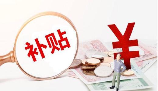 济南失业补助金领取条件及标准2020