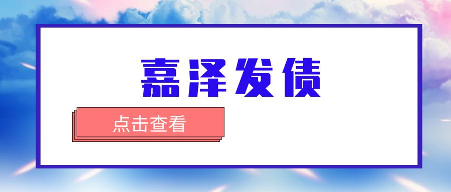 783619嘉泽发债如何?预测中签率0.009%