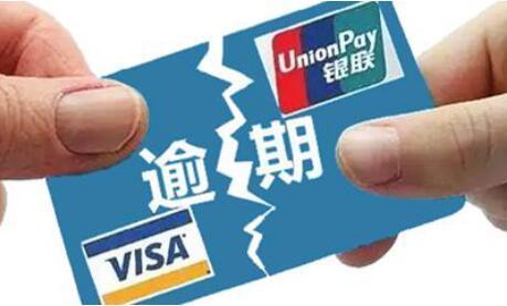信用卡逾期了怎么办?可以尝试这3种解决办法