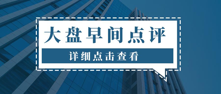 2020年9月30日大盘早间点评:海南本地股上涨 沪指开盘高涨0.26%