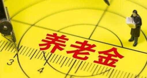 2020海南省养老金上调多少?具体将从这3个方面来调整