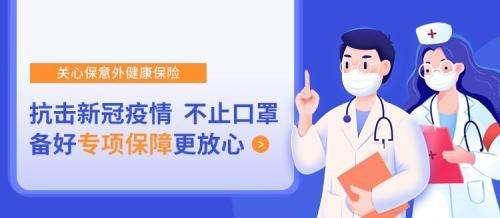 新冠肺炎买什么保险?具体可从这4类保险入手