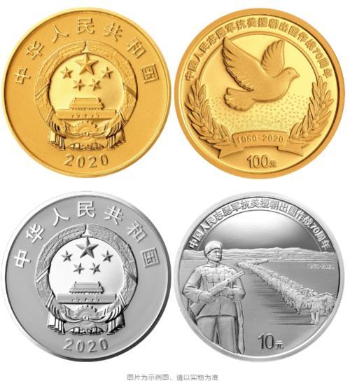 抗美援朝出国作战70周年纪念币一套多少钱?可以在哪里购买