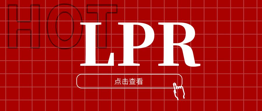 lpr浮动利率和固定利率是什么?区别与联系有那些?