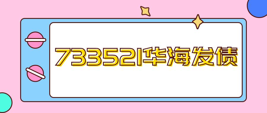 733521华海发债如何?多方面分析解说