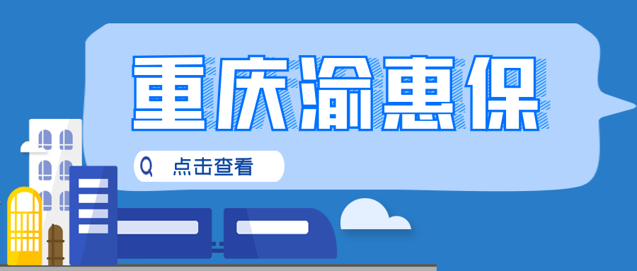 重庆渝惠保是否值得购买?多方面详细了解