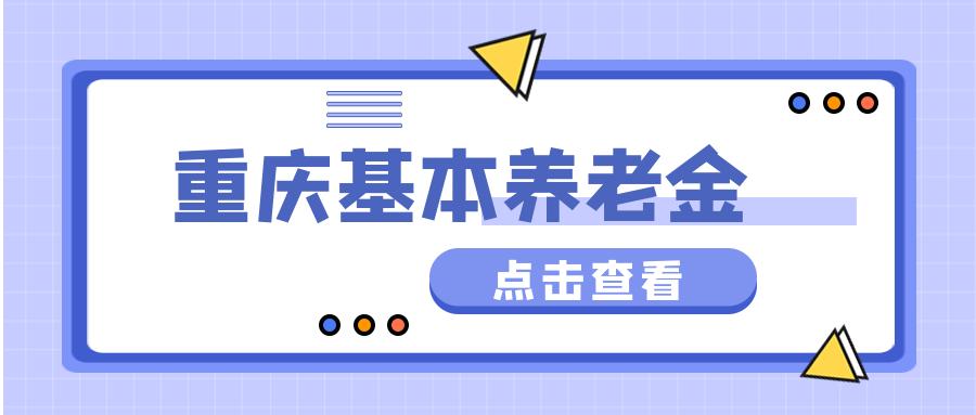 2020年重庆基本养老金上调多少?重庆基本养老金上调细则一览