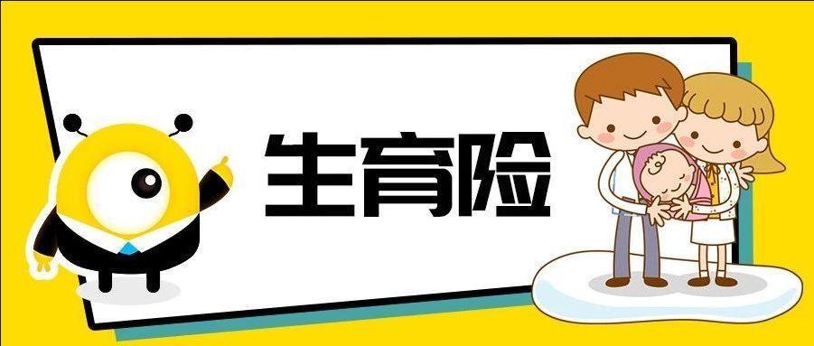 武汉市生育保险定点医疗机构有哪些?武汉市生育保险定点医疗机构名单