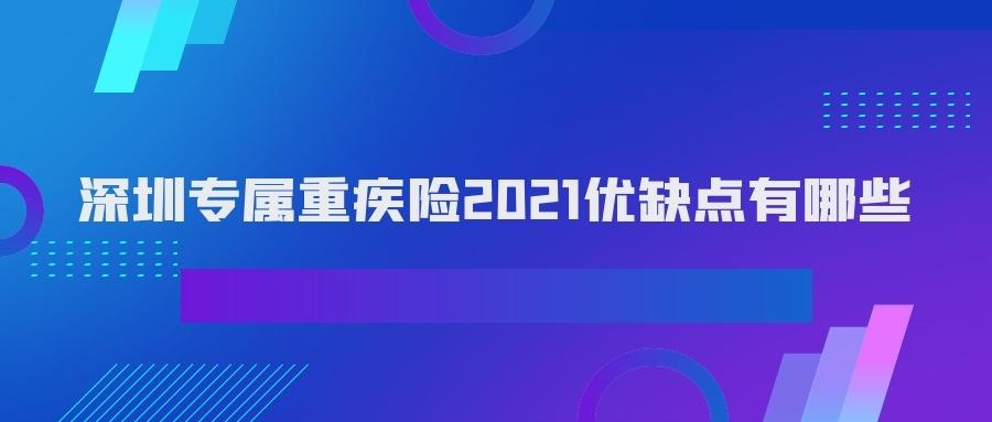 深圳专属重疾险2021优缺点有哪些?深圳专属重疾险2021优缺点分析