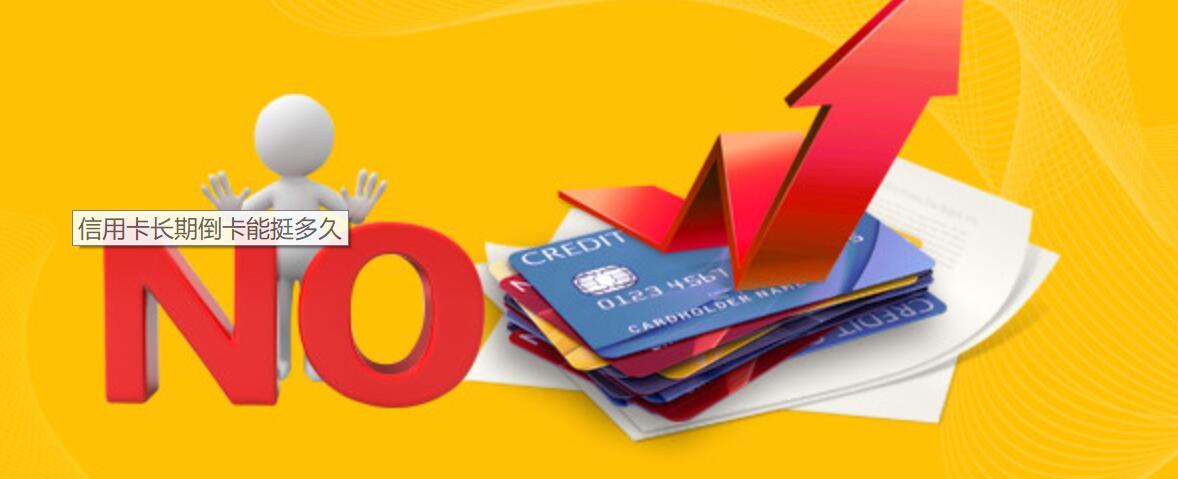 信用卡长期倒卡能挺多久?具体可从2个方面来分析