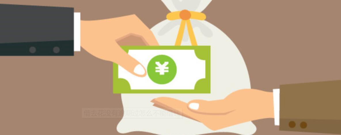 借去花没有逾期过怎么不能借钱?一般是这2个原因造成的