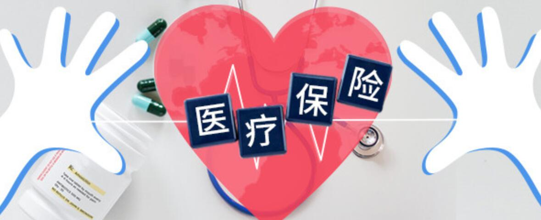 惠州惠医保产品缺陷有哪些?主要有这2个方面