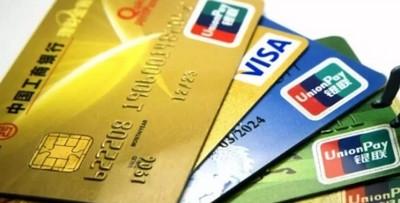 银行卡异常状态是怎么解除