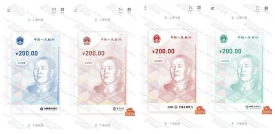 深圳数字人民币红包是什么样的?看了大家就知道了
