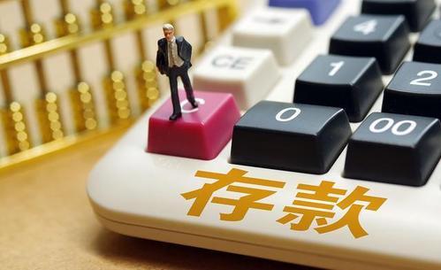 2021年中国银行活期利息怎么样?中国银行活期利息如何算?
