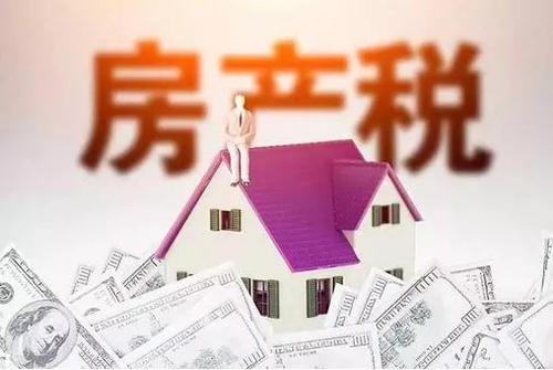 房地产税加速推进信号显著 房地产税何时开始征收?