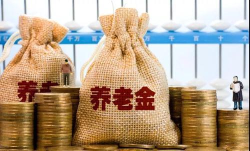 2021年最新退休人员养老金上调消息 上海退休人员养老金提高