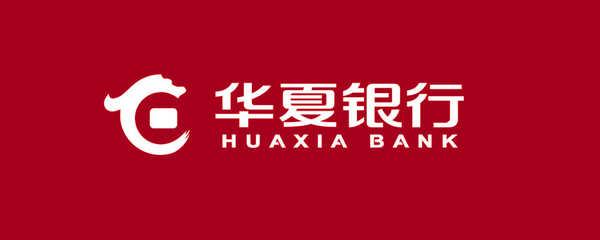 2021年华夏银行最新贷款利率怎么样?看了大家就知道了