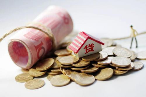 2021年最新房贷利率消息 房贷利率多地上浮
