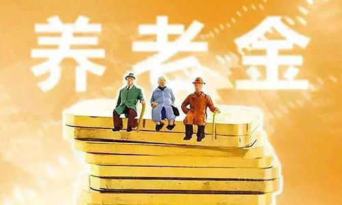 2021年最新安徽养老金调整消息 养老金调整细则详解